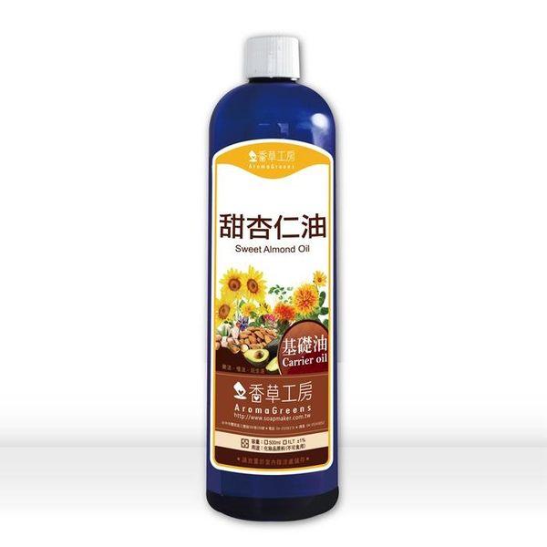 【香草工房】甜杏仁油500ml