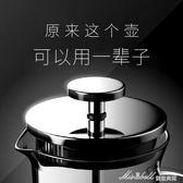 咖啡壺 玻璃法壓壺/家用不銹鋼法式濾壓壺 耐熱沖茶器    蜜拉貝爾