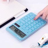 計算器韓國可愛糖果色太陽能財務專用小計算機學生用辦公用品   潮流前線