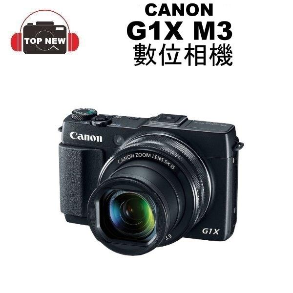 [32G全配] Canon PowerShot G1XM3 G1X MarkIII 數位相機 G1X M3 APS-C 翻轉螢幕 公司貨