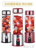 便攜式電動榨汁機迷你家用充電小型口杯打炸水果汁機榨汁杯 初語生活