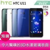 分期0利率 HTC U11 4G/64G 5.5吋 防水旗艦機