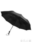 雨傘全自動雨傘折疊大號太陽傘防曬防紫外線小巧便攜遮陽男女晴雨兩用 聖誕節