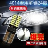車的LED系列 4014高亮版 24SMD 超白光 T10 款 (兩入組)