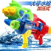 HD玩具水槍 成人大號射程遠單/雙頭抽拉高壓 夏季沙灘戲水打水仗igo 美芭