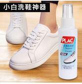 小白擦鞋神器噴霧擦鞋洗鞋凈鞋保姆清潔劑鞋油波鞋凈去污泡沫清洗 【庫奇小舖】