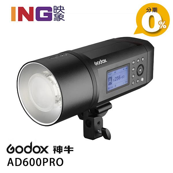 【24期0利率】Godox 神牛 威客 AD600Pro 600Ws 棚燈 外拍燈 開年公司貨 TTL 高速同步 AD600 PRO Bowens卡口
