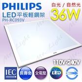 【有燈氏】PHILIPS 飛利浦 LED 36W 平板燈 輕鋼架 高亮度 無藍光【RC093V36】