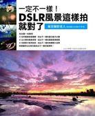 (二手書)一定不一樣!DSLR風景這樣拍就對了