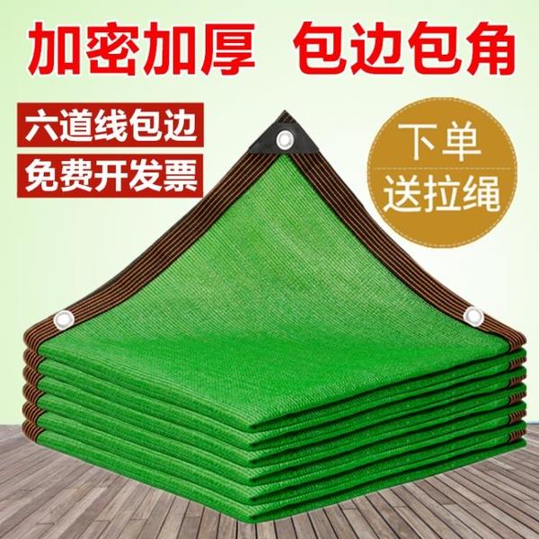 綠色遮陽網防曬網加密加厚遮陰網庭院陽臺植物玻璃房隔熱網遮光網 【618特惠】