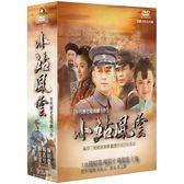 ~  ~小站風雲DVD 陳昭榮楊若兮韓雯雯王強