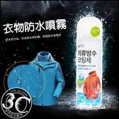 韓國 衣物 防水 噴霧 200ml 下雨 必備 衣服 鞋子 雪靴 褲管 防污 無毒 無異味 甘仔店3C配件