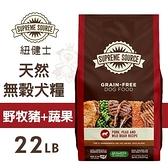 *KING*Supreme Source紐健士 天然無穀犬糧(野牧豬+蔬果)22LB.0%穀物、無麩質.犬糧