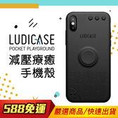 Ludicase 減壓 療癒 手機殼 iPhone X 保護殼 防摔殼 指尖陀螺 舒壓骰子 手癢症 指尖按摩 轉轉樂