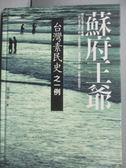 【書寶二手書T1/歷史_GPU】蘇府王爺:台灣素民史之一例_陳玉峰