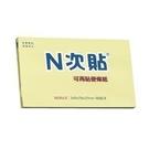 《享亮商城》61127(11050) 黃色 3*5 粉彩便條紙