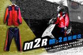 [中壢安信]M2R M2 雨衣/風衣 紅色 台灣原物料製造 設計時尚