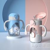寶寶水杯吸管杯防摔防嗆1一3歲2夏季兒童喝奶水瓶奶瓶4嬰兒學飲杯 小時光生活館
