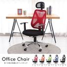 免運 免組裝 彩色透氣半網辦公椅 辦公椅 電腦椅 會議椅 電競椅 主管椅 工學椅 CH864 誠田物集