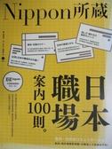【書寶二手書T1/語言學習_WEU】日本職場案內100則-Nippon所藏日語嚴選講座_附1MP3_虞安壽美