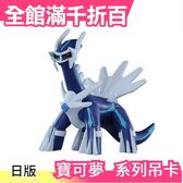 【EHP_19 帝牙盧卡】TAKARA TOMY 寶可夢 神奇寶貝怪物圖鑑EX 吊卡 模型公仔【小福部屋】