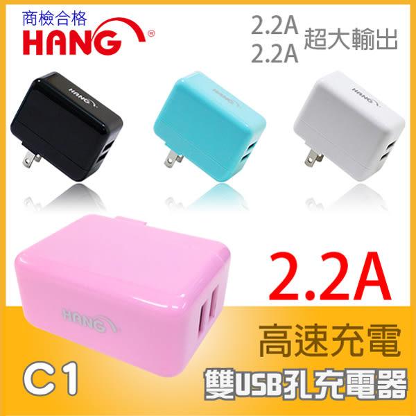 FEEL時尚 HANG C1 雙USB孔 2.2A 超大輸出 商檢合格 旅充頭 充電器 APPLE HTC SONY Acer