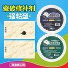 修補膠 瓷磚修補劑陶瓷膏瓷磚膠強力粘合補馬桶大理石坑地磚釉面修復家用 城市科技