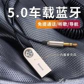 音頻接收器 車載aux藍芽接收器USB汽車音頻轉音箱接音響家用免提通話適配器無線 樂芙美鞋