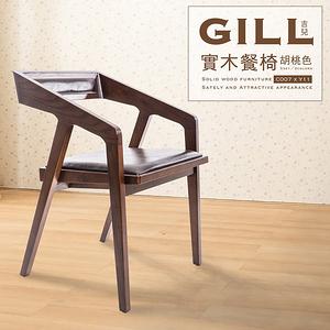 【Jiachu 佳櫥世界】Gill吉兒(實木餐椅 二色)胡桃色