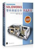 (二手書)SOLIDWORKS零件與組合件培訓教材(2018繁體中文版)
