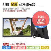 ⭐15吋HDMI螢幕📺超薄金屬窄邊高清廣告機撥放器數碼相框支援PS4遊戲機電視機上盒車用顯示器螢幕