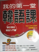 【書寶二手書T1/語言學習_YIZ】我的第一堂韓語課_遊娟鐶