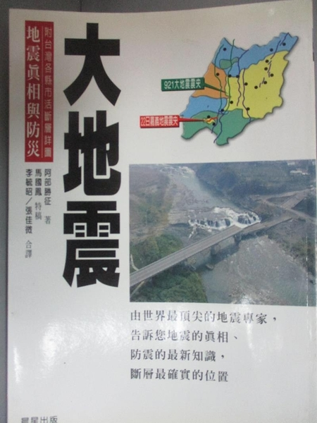 【書寶二手書T9/科學_GLL】大地震:地震真相與防災_阿部勝徵/著