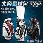 高爾夫球包男 防水PU標準包大容量球袋球桿包 輕便golf包 快速出貨