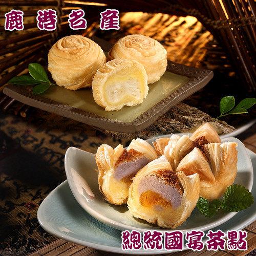【哈燒團購】( 蓮花酥+菜頭酥 )~鹿港總統國宴茶點與鹿港名産雙重享受~12盒/箱~免運~三和珍餅舖