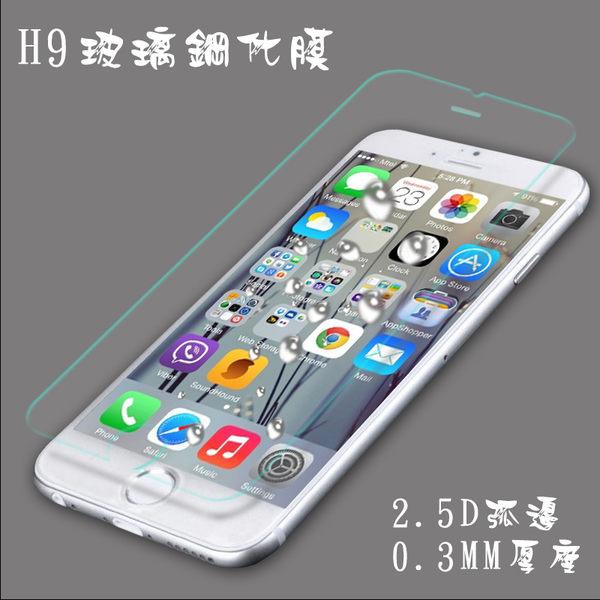 鋼化保護貼 2.5D 9H硬度 0.3mm 鋼化膜 iphone 5s iphone 6s plus 6s 螢幕保護貼 防刮 iphone 4s【美樂蒂】