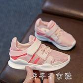 現貨出清女童運動鞋網面 男童兒童休閒跑步鞋 中大童透氣網鞋白色10-12