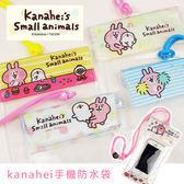 kanahei卡娜赫拉手機防水袋 戲水專用防水袋 觸控防水袋 下水手機袋