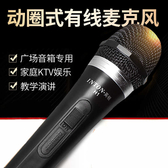 INTON/英頓 H1麥克風家庭KTV戶外K歌 動圈式音響功放唱歌有線話筒交換禮物