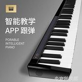 電子琴 音格格61鍵智慧電子琴多功能便攜式兒童初學者成年人幼師專業88 米家WJ