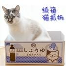 【南紡購物中心】紙箱貓抓板