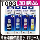 EPSON 原廠墨瓶 T06G 四色一組