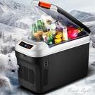 也酷車載冰箱壓縮機車家兩用12v24V大貨車汽車小冰箱家用冷藏冷凍 果果輕時尚