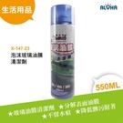 汽車DIY美容清潔 高泡沫玻璃油膜清潔劑550MLL(X-147-23)