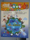 【書寶二手書T1/少年童書_PDZ】地球公民365_第99期_便出新鮮事等