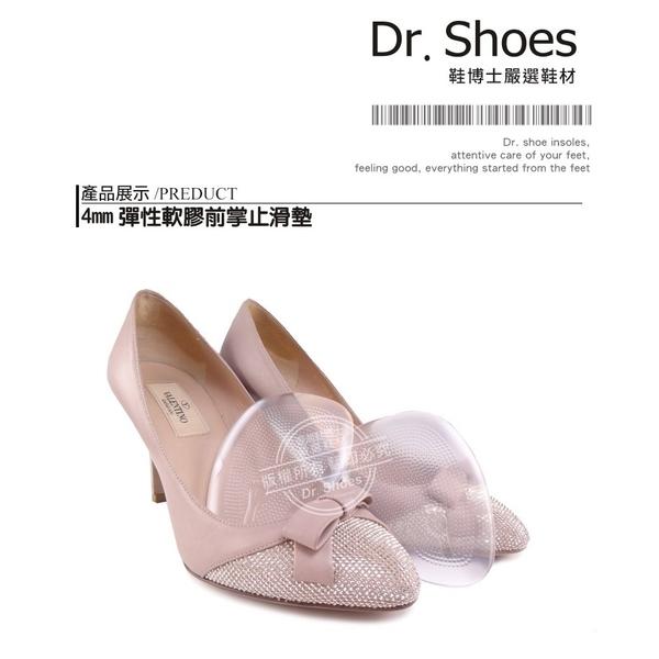 軟矽膠前掌防滑墊 腳掌緩衝 增加鞋內彈性 高跟鞋魚口鞋楔型鞋減碼╭*鞋博士嚴選鞋材