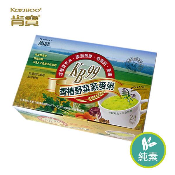 【肯寶KB99】有機香椿野菜燕麥粥