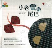【雙11搶優惠】麥可爺爺說故事:小老鼠的尾巴(附中英雙語CD)