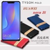 【愛瘋潮】華為 HUAWEI  nova 3i 簡約牛皮書本式皮套 POLO 真皮系列 手機殼