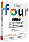 四騎士主宰的未來:解析地表最強四巨頭Amazon、Apple、Facebook、